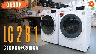 lG 2 в 1  Обзор стиральных машин с СУШКОЙ