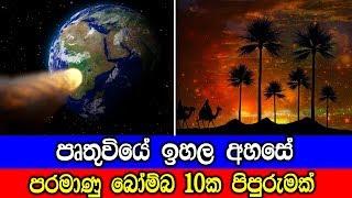 පෘතුවියේ ඉහල අහසේ පරමාණු බෝම්බ දහසකට සමාන පිපුරුමක් | Huge meteor explosion over Earth last year thumbnail