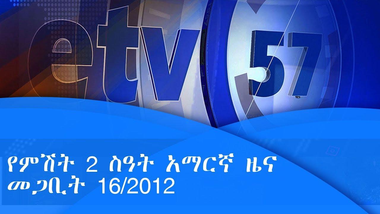 የምሽት 2 ስዓት አማርኛ  ዜና ...መጋቢት 16/2012 |etv