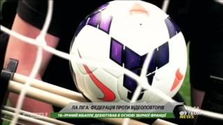 Федерация футбола Испании выступает против видеоповторов