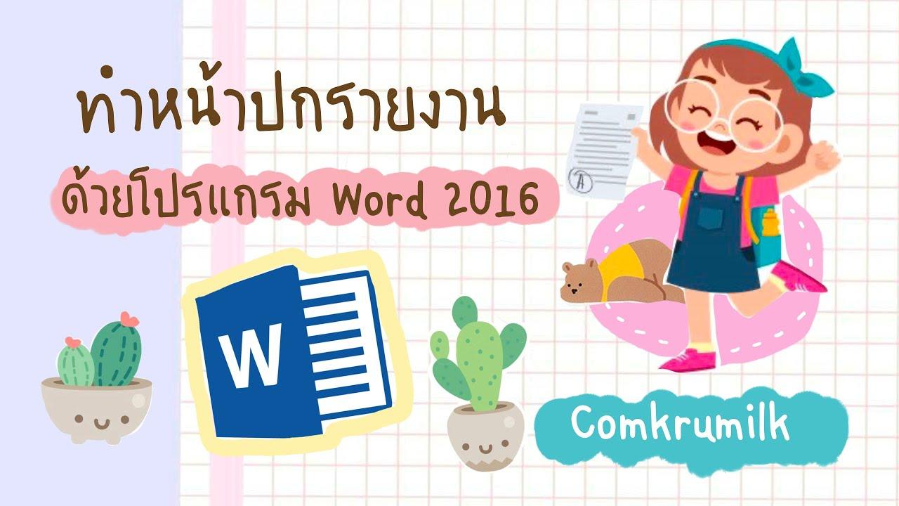 ทำหน้าปกรายงานในโปรแกรม Word 2016 | Comkrumilk