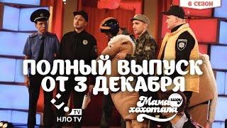 Полный выпуск шоу Мамахохотала от 3 Декабря | НЛО TV