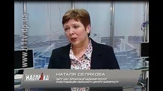 11 канал, програма «Насправді» - гість студії зас. начальника відділу ДОЦЗ Наталія Селякова