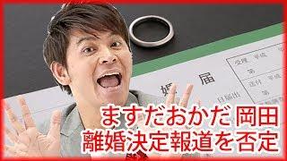 お笑いコンビ ますだおかだの岡田圭右氏が、離婚決定との報道を否定した...