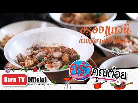 ทอดมันปลากรายหนึบ ห้องอาหารนาย  โรงแรม Amdaeng Bangkok Riverside - วันที่ 16 Aug 2019