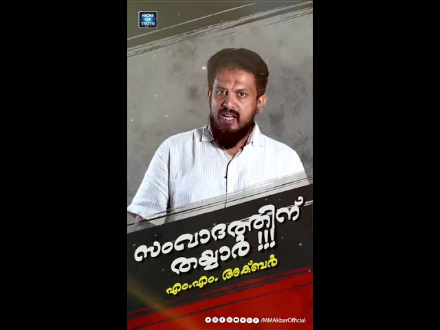 ജബ്ബാർ മാഷിന്റെ സംവാദ വെല്ലുവിളി ഏറ്റെടുക്കുന്നു !! MM Akbar - Debate with EA Jabbar Master