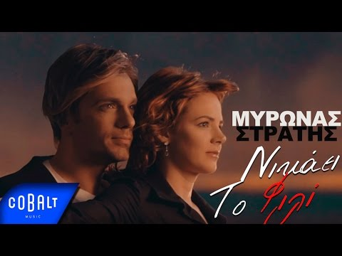 Myronas Stratis - Nikaei To Fili