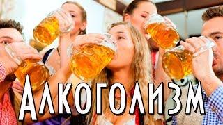 Причины и психология алкоголизма, наркомании, вредных привычек | Почему спивается молодежь