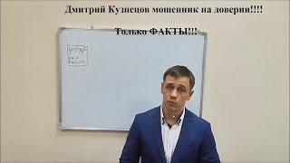 Дмитрий Кузнецов мошенник на доверии Только факты!!!!