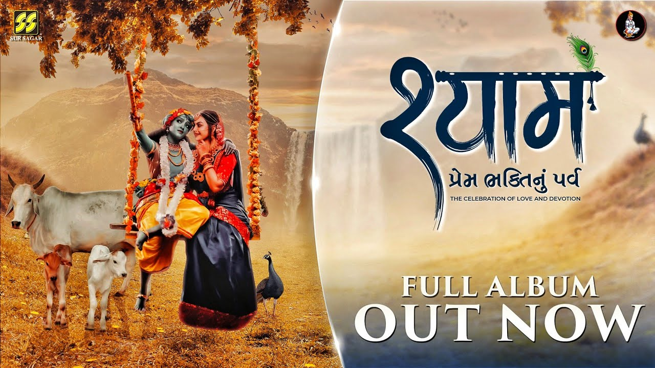 Download SHYAAM  New Janmashtami Krishna Songs 2021   New Gujarati Songs 2021   New Krishna Bhajans 2021