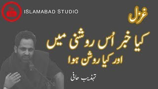 Tehzeeb Hafi Whatsapp Status -Tehzeeb Hafi Poetry Status -Tehzeeb Hafi Poetry -_ تہذیب حافی