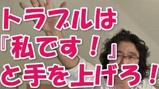 長倉顕太さんも同感だぞ!トラブルが起きたら、私です!と手を上げろ!