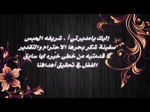 عبارات شكر من منسوبات مجمع الغيناء لقائدة المدرسه شريفه الحبس عام 1437 هـ Youtube