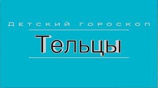 видео ТЕЛЕЦ (21 апреля - 21 мая) - Детский гороскоп