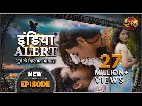 India Alert || Episode 141 || Aiyyash Bahu ( अय्याश बहू ) || इंडिया अलर्ट Dangal TV