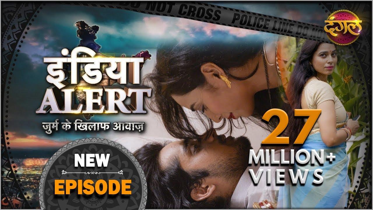 Download India Alert || Episode 141 || Aiyyash Bahu ( अय्याश बहू ) || इंडिया अलर्ट Dangal TV