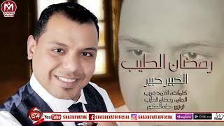 رمضان الطيب اغنية  الكبير كبير توزيع طه الحكيم 2018 على شعبيات