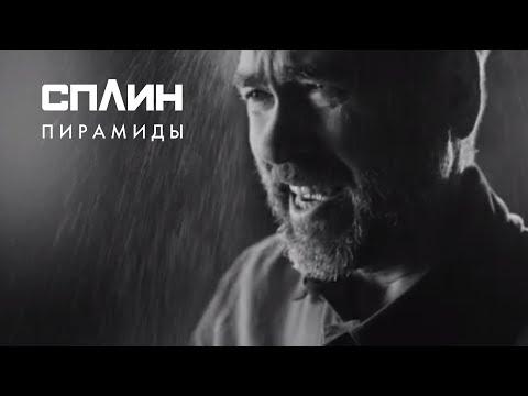 Сплин - Пирамиды (Original Mix)