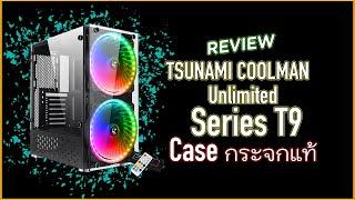 ลองประกอบบอร์ดใหญ่ AMD X570 กับเคสใสไฟสวย Tsunami Coolman Unlimited T9+