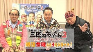 「三匹のおっさん3」スペシャルメッセージ動画 テレビ東京系 1月20日(...