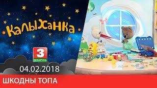 "КАЛЫХАНКА ""Шкодны Топа"" 04.02.2018"