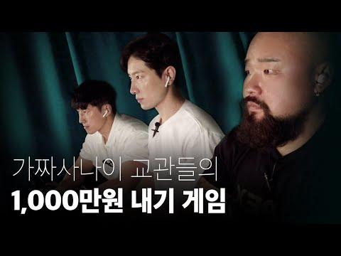 가짜사나이 교관 3인방, 천만원빵...(?)