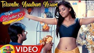 Telisindhe Naadhani Neram Full Song | Kothaga Maa Prayanam Songs | Priyanth | Yamini Bhaskar