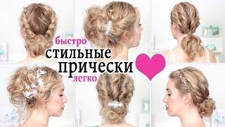 Самые СТИЛЬНЫЕ причёски нана праздники, Новый Год, свадьбу, выпускной ★ Для средних/коротких волос