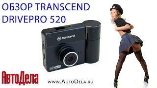 видео Transcend DrivePro 520 с двумя объективами и Wi-Fi