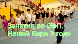 Открытое занятие  ОФП по спортивной гимнастике.