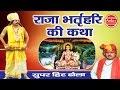 Download सुपरहिट ढोला ॥ राजा भर्तृहरि की कथा ॥ Popular Folk Story By  Hariram Gurjar  #Ambey Bhakti MP3 song and Music Video