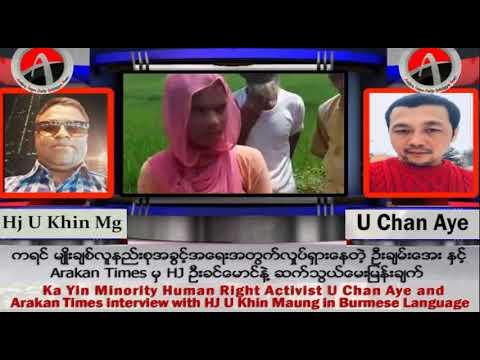 Ka Yin (Karen) Minority Human Right Activist U Chan Aye & AT interview with U Khin Mg in Burmese