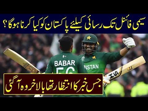 कैसे पाकिस्तान सेमीफाइनल में के लिए अर्हता प्राप्त कर सकते हैं? देखना चाहिए