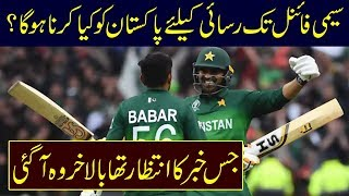 How Pakistan can qualify for the semi-final? Must watch