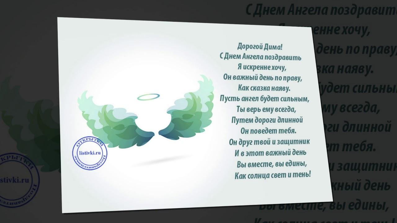 Поздравления с именинами дмитрия в картинках