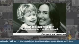 هيلاري كلينتون تدافع عن حقوق المرأة الأميركية