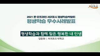 2021년 서귀포시 평생학습 박람회 - 평생학습 우수사…