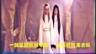 1979年台湾奇幻电影《白狐》,改编自聊斋志异,看过的人很少!【香港老片迷】