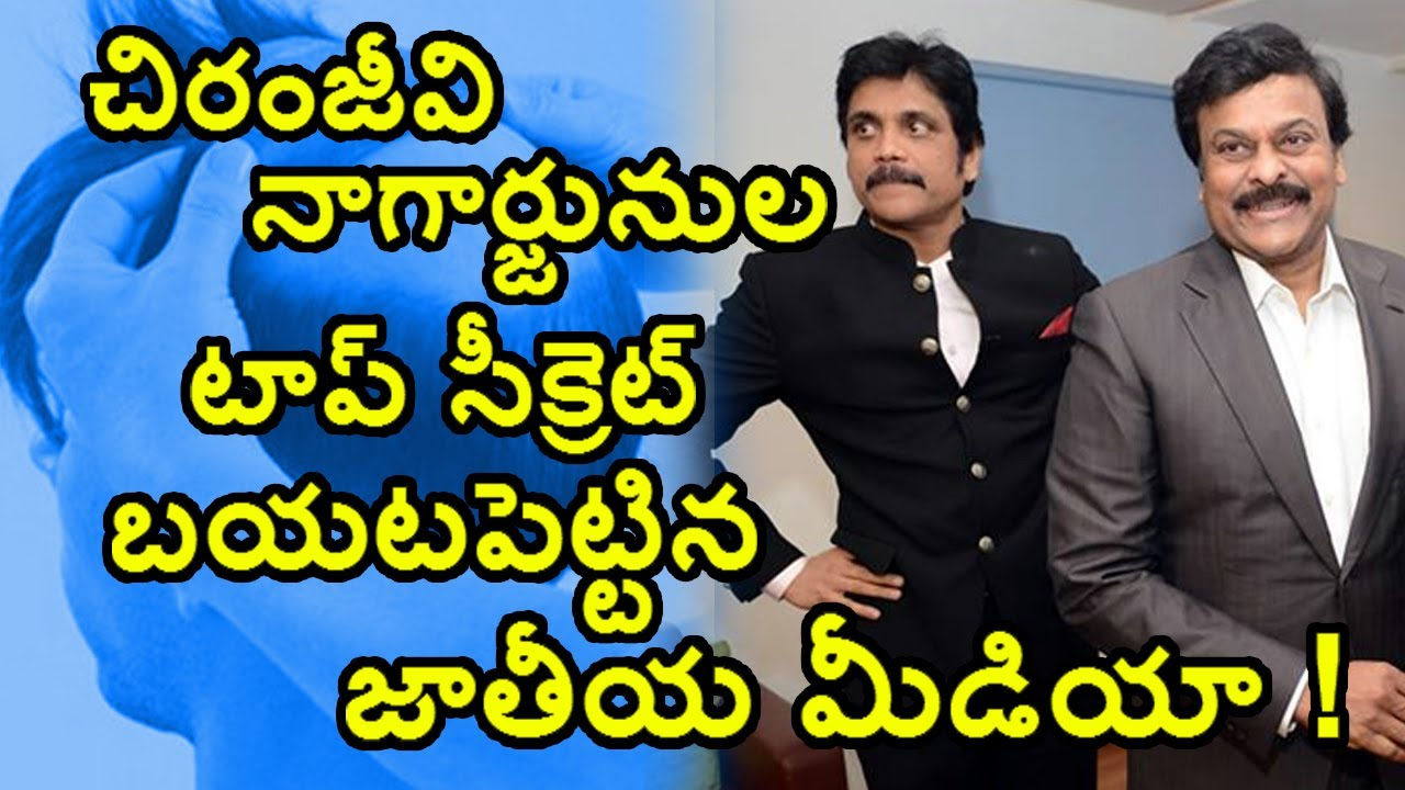 Omg Chiranjeevi And Nagarjuna Use Wigs Hair Transplantation Of