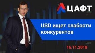 USD ищет слабости конкурентов