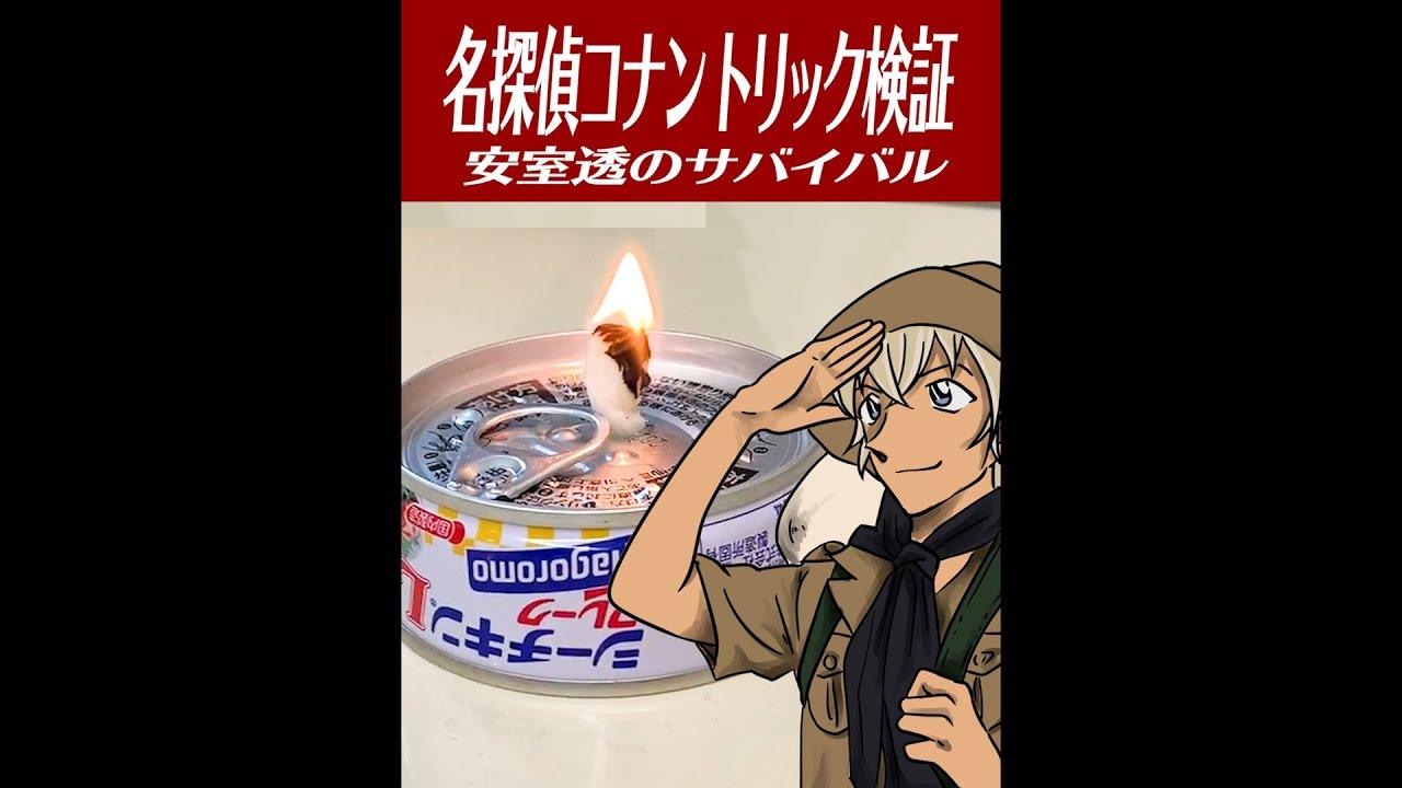 【名探偵コナン検証】安室透のサバイバル術!マッチなしで着火!