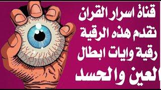 رقية وايات ابطال العين والحسد رقية الحسد والعين الحاقدة في الرزق والنفس والبيت والأولاد