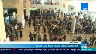 أخبار TeN - مصر للطيران تواصل جسرها الجوي لنقل الحجاج