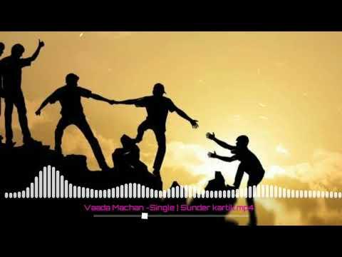 Vaada Machan - Single | Sunder Kartik