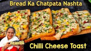 Bread Ka Chatpata Nashta   Chilli Cheese Toast Recipe   Veg Snacks Recipe   Street Food Zaika