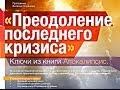 47 Виталий Олийник Семинар по книге Откровение Откровение второго зверя 2 mp3