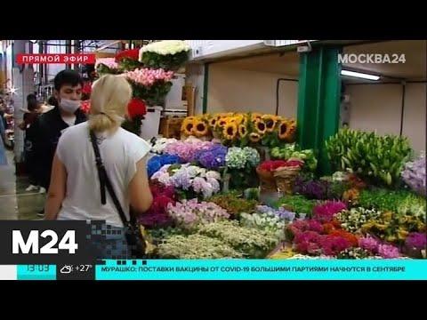 Москвичи выстроились в очередь за букетами - Москва 24