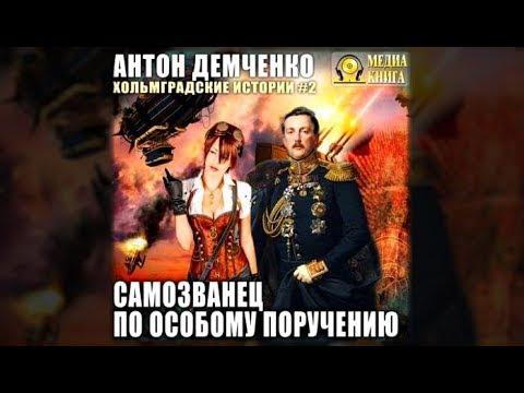 Самозванец по особому поручению || Антон Демченко (аудиокнига)