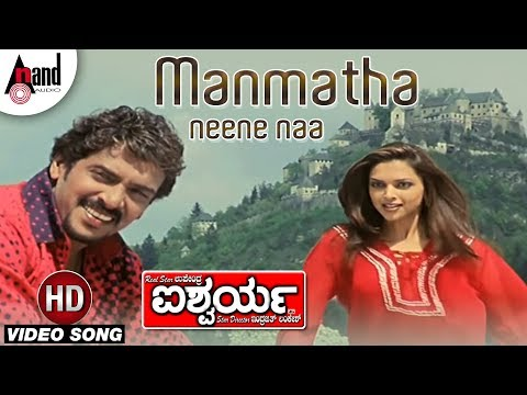 AishwaryaMANMATHA FeatUPENDRA, DEEPIKA PADUKONENEW KANNADA FULL SONG  hot song