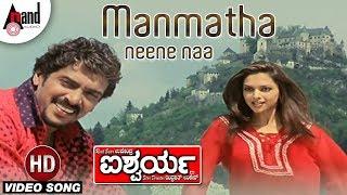 "Aishwarya|""MANMATHA""| Feat.UPENDRA, DEEPIKA PADUKONE|NEW KANNADA| FULL SONG | hot song"